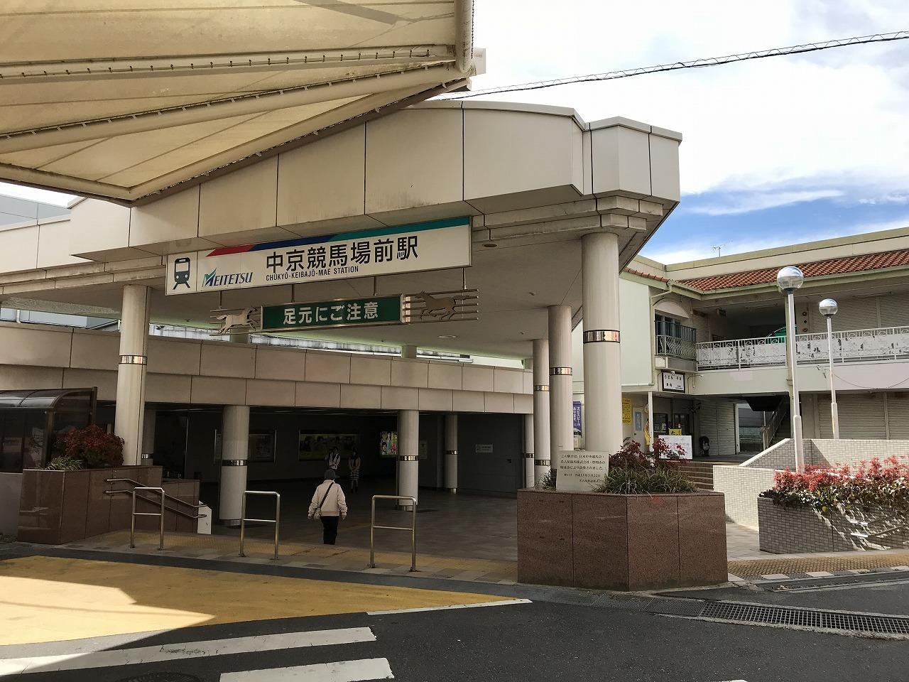 中京競馬場前駅