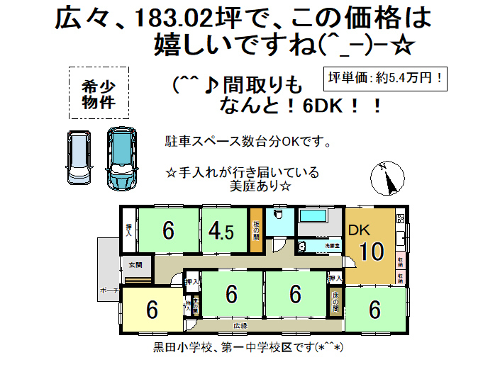 【間取り】 富士宮市山本の、 中古戸建物件です。