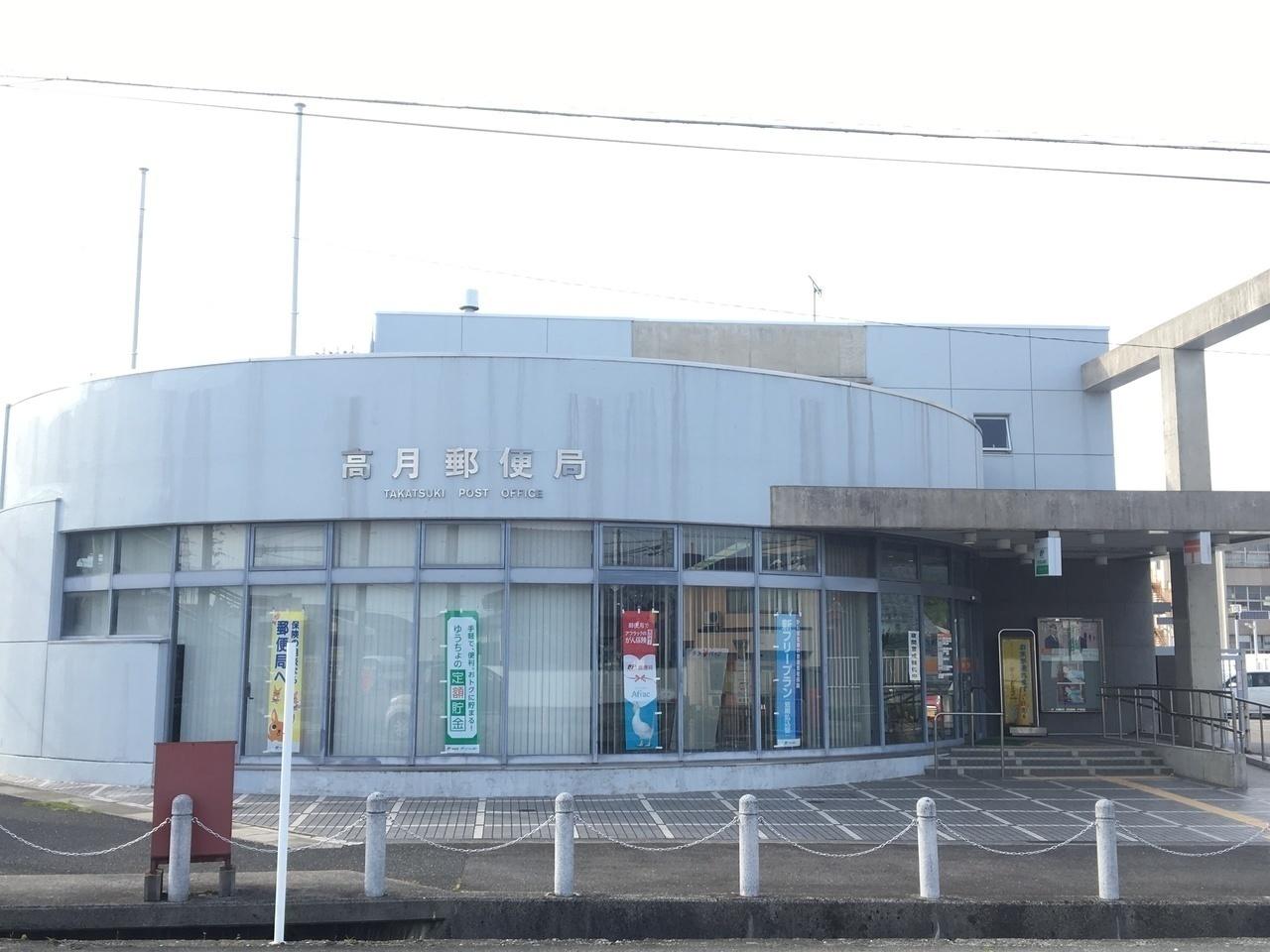 【郵便局】高月郵便局
