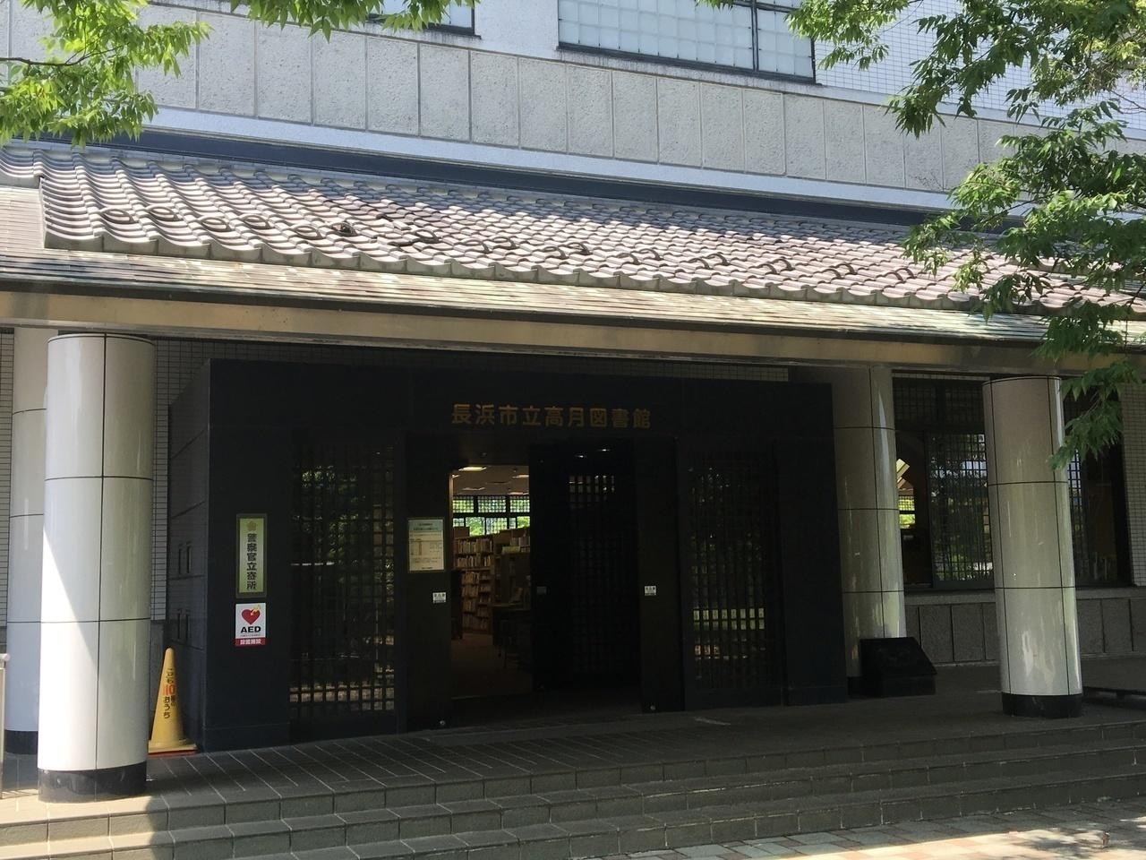 【図書館】高月図書館