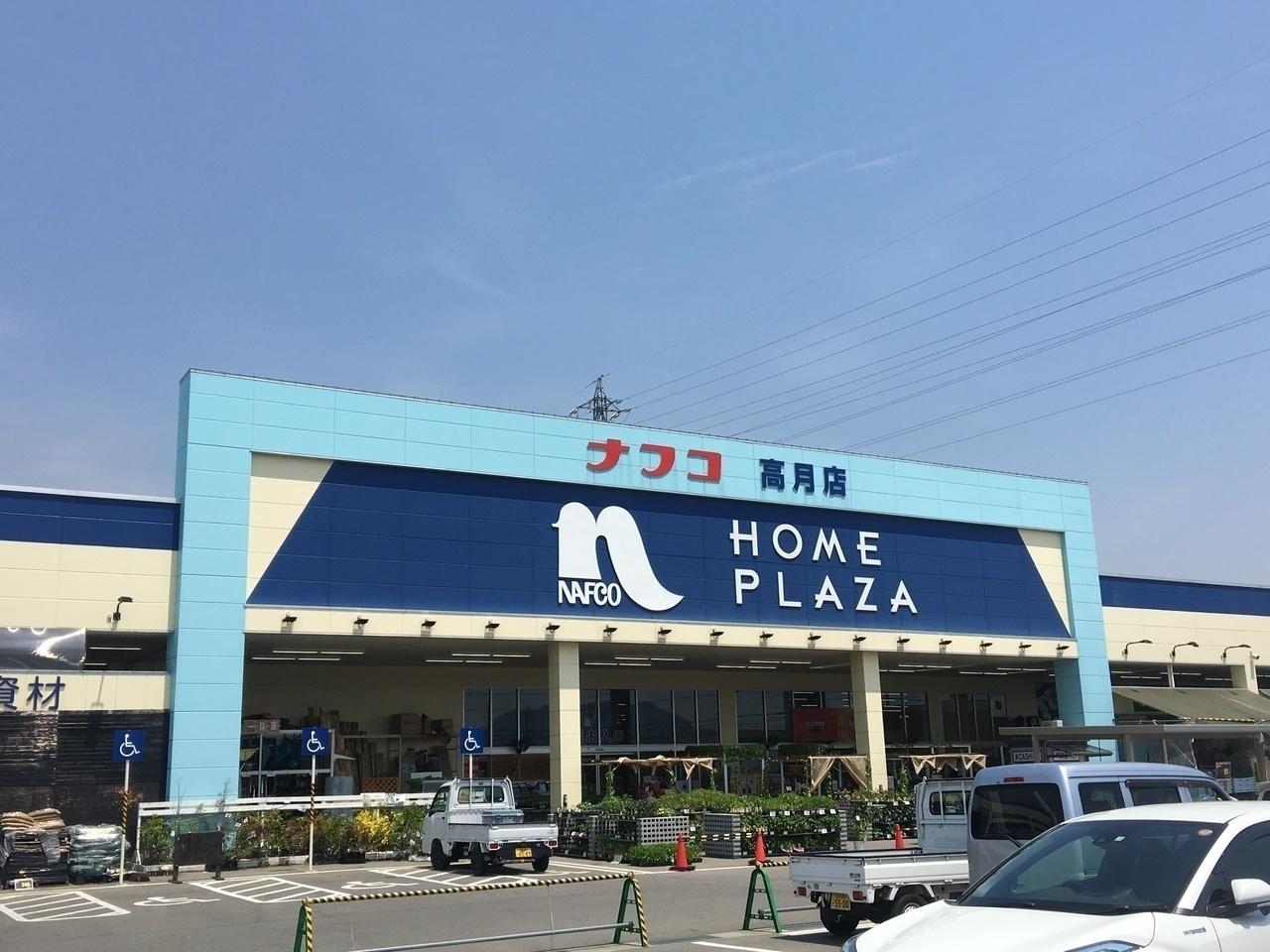 【ホームセンター】ナフコ高月店