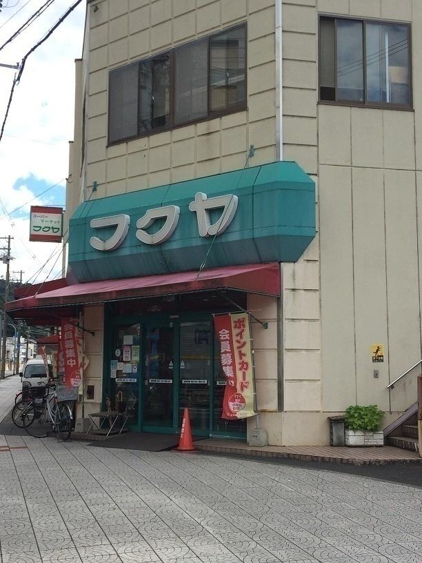 【スーパー】フクヤ中舞鶴店
