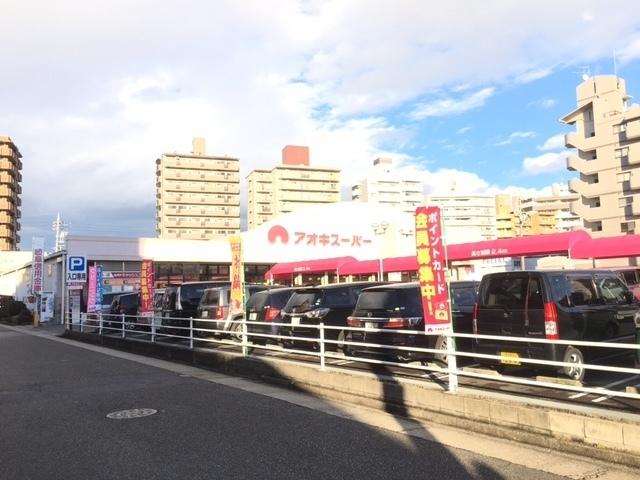 【スーパー】アオキスーパー植田