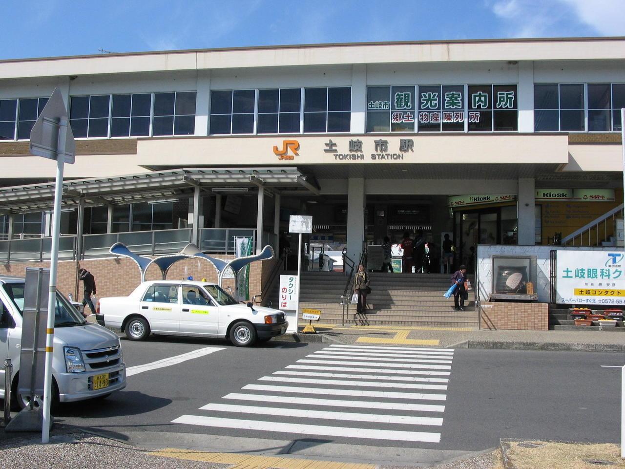 【駅】土岐市駅