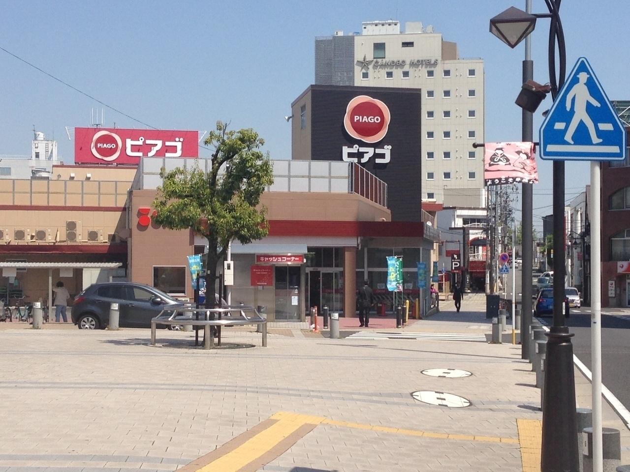 【ショッピングセンター】ピアゴ半田店