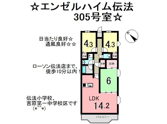 【間取り】 富士市伝法の、 売中古マンションです。
