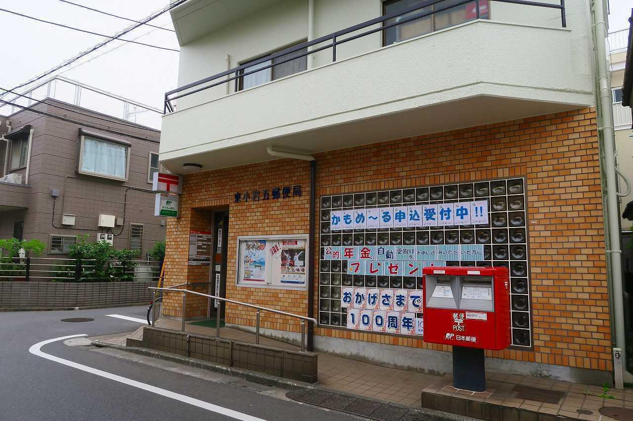 【郵便局】東小岩5丁目の東小岩五郵便局