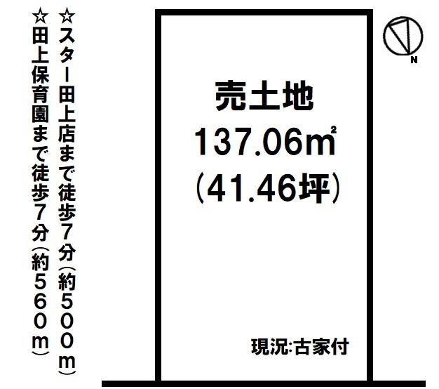 【区画図】 建築条件なし(お好きなメーカー・工務店で建築可能)・土地約41坪・スター田上店徒歩7分(約500m)