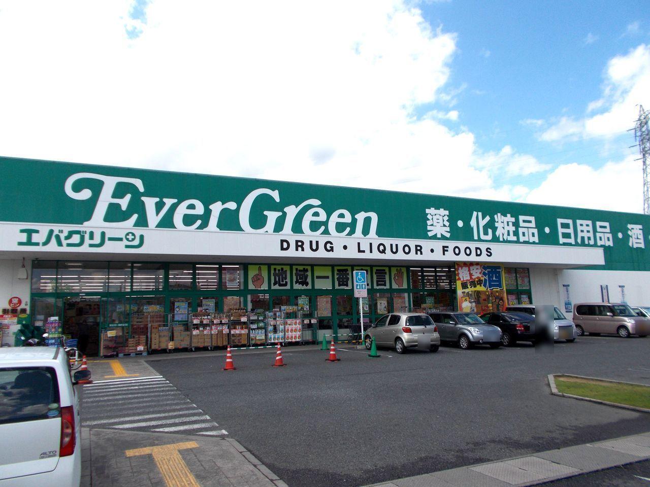 【スーパー】エバグリーン桜井店 (車利用10分)