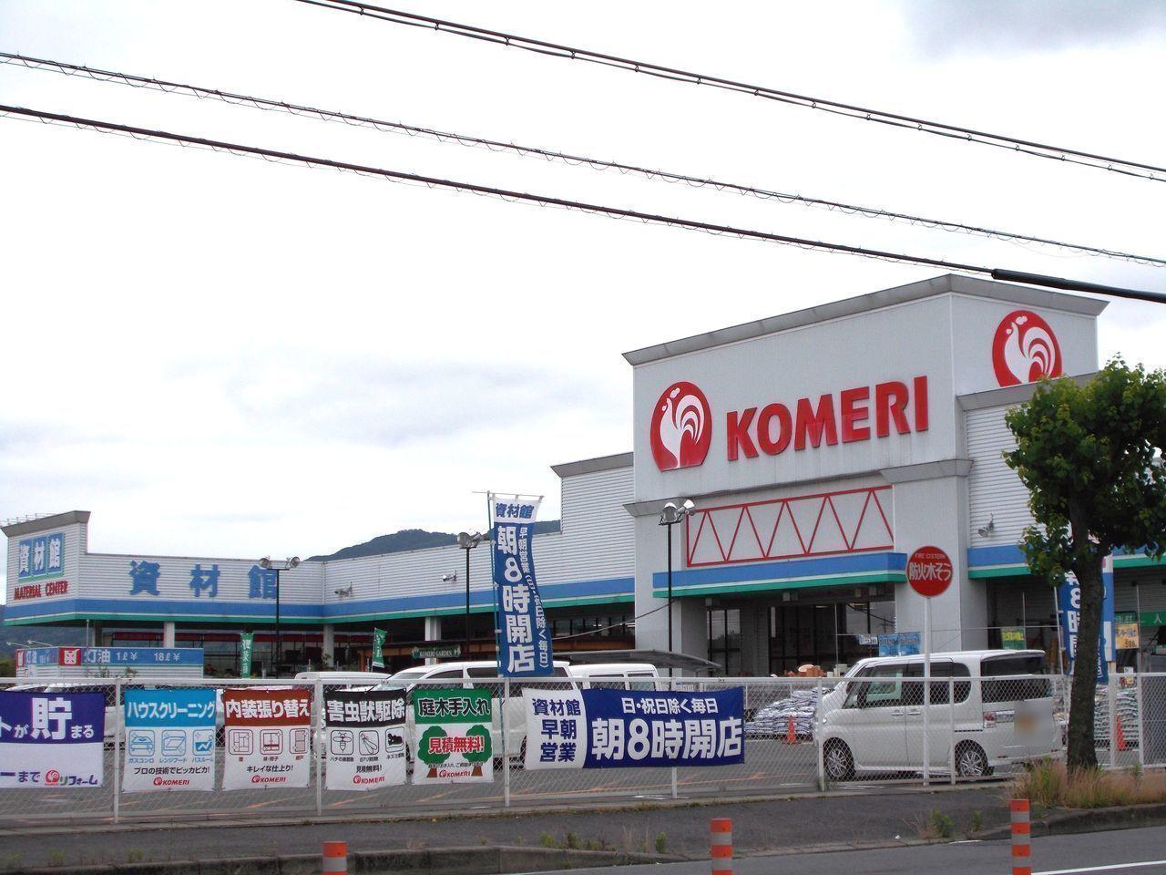 【ホームセンター】コメリ桜井店(車利用11分)