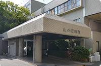 【病院】山の辺病院