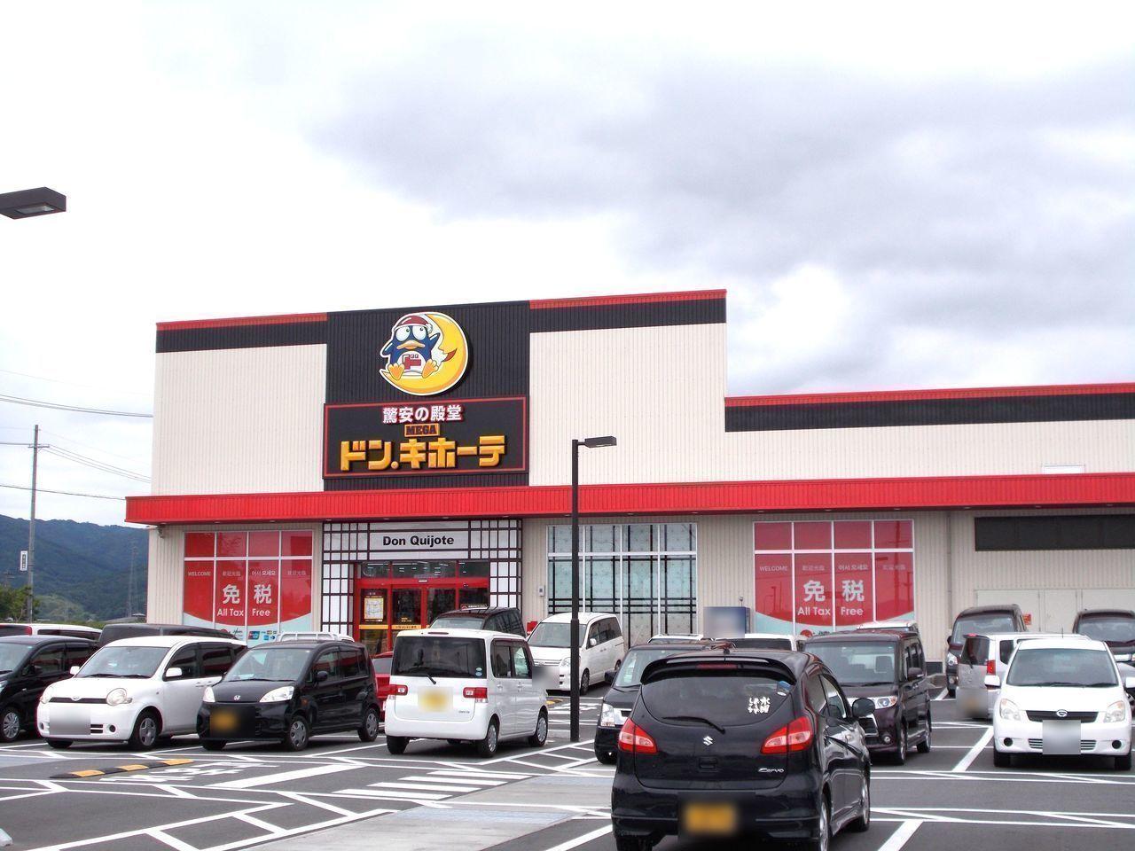 【ショッピングセンター】MEGAドン・キホーテ桜井店 (車利用11分)