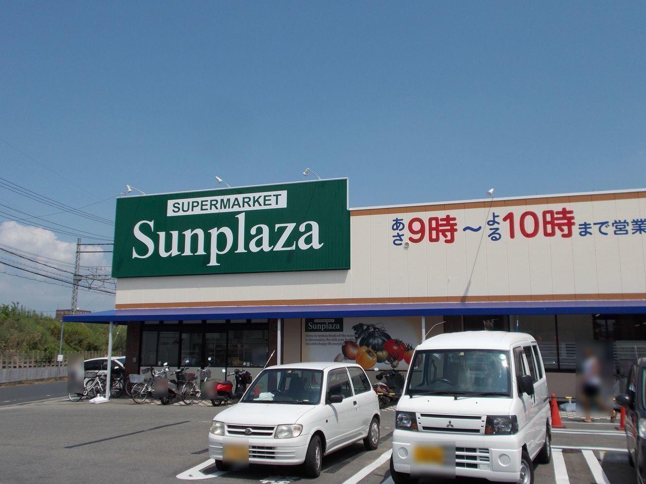 【スーパー】サンプラザ田原本店