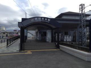 【駅】西田原本駅