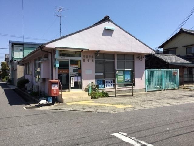 【郵便局】半田平地郵便局