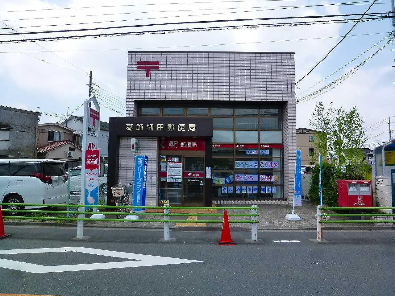 【郵便局】細田3丁目の葛飾区細田郵便局