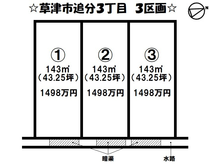 全3区画・土地約43坪・現況更地・フレンドマート志津東草津店まで徒歩9分(約700m)