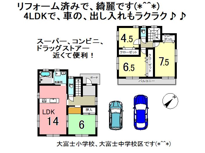 【間取り】 富士宮市万野原新田の、 中古戸建物件です。