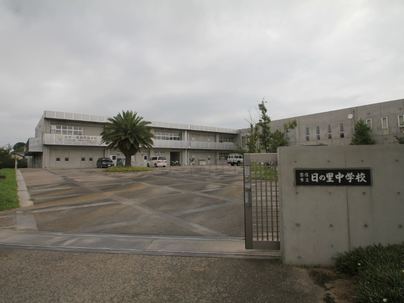 【中学校】日の里中学校
