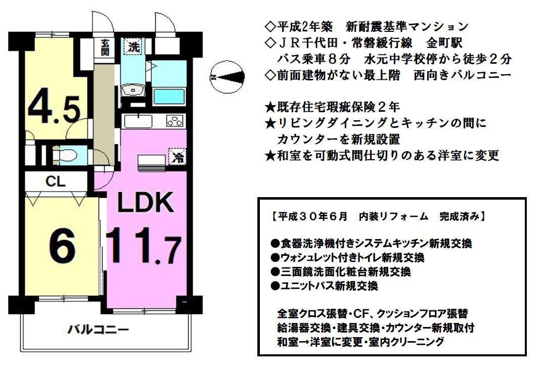 【間取り】 ◇内装リノベーション 最上階×眺望良好な2LDKのお部屋  キッチンからはリビングダイニングにいるご家族を見渡せるように一部壁の撤去、カウンターを新規設置