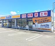 ハウスドゥ!徳島阿南店の画像