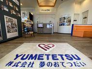ハウスドゥ!豊田中央店の画像