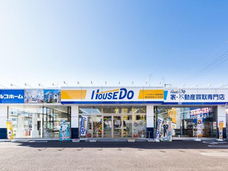 ハウスドゥ!岐阜南店の画像