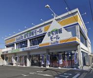 ハウスドゥ!住宅情報モール上尾桶川店の画像