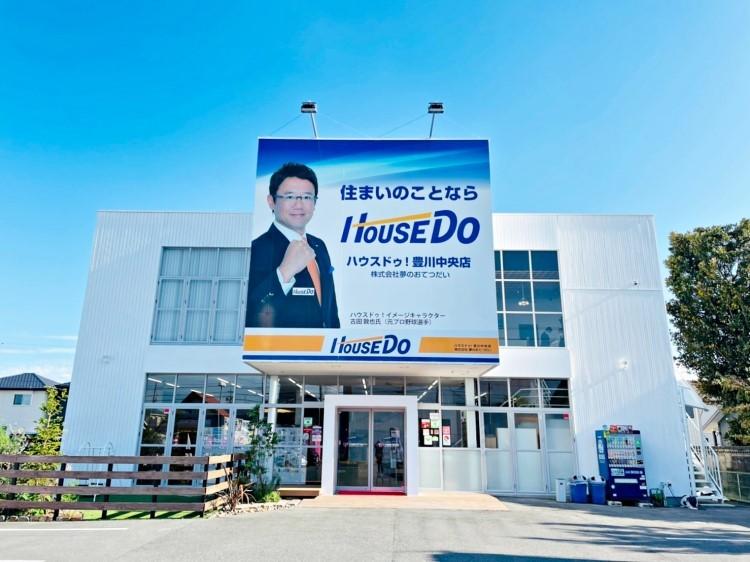 ハウスドゥ!豊川中央店の画像