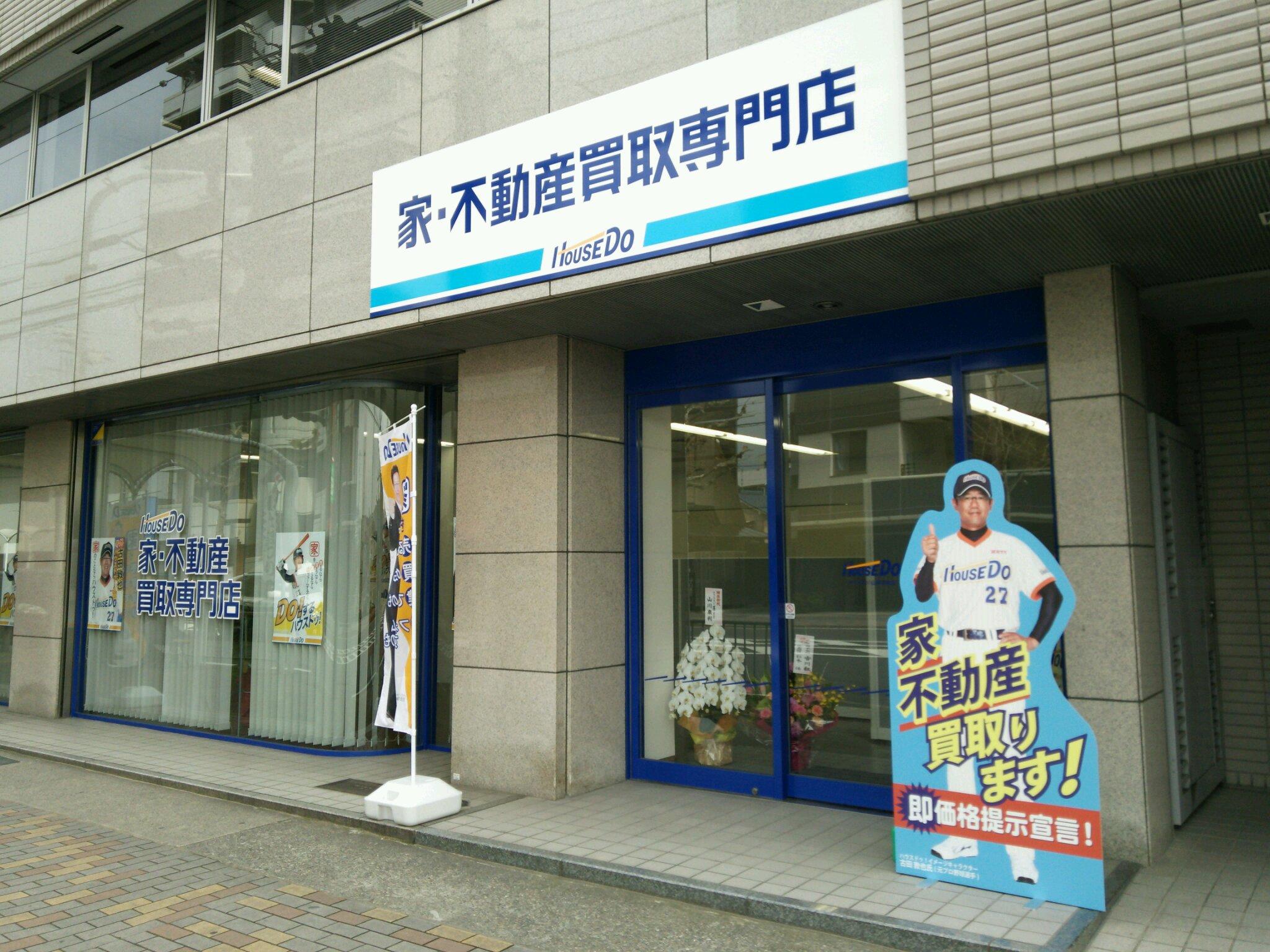 ハウスドゥ!家・不動産買取専門店 山科中央店の画像