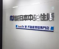 ハウスドゥ!家・不動産買取専門店 グランフロント大阪店の画像