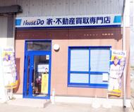 ハウスドゥ!家・不動産買取専門店 筑後大木店の画像