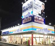 ハウスドゥ!家・不動産買取専門店 滋賀北店の画像