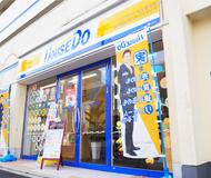 ハウスドゥ!北久里浜店の画像