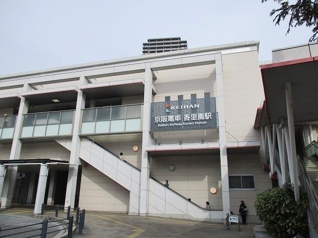 【駅】【香里園駅】 京阪本線の駅です。 特急以外の全種別停車します。