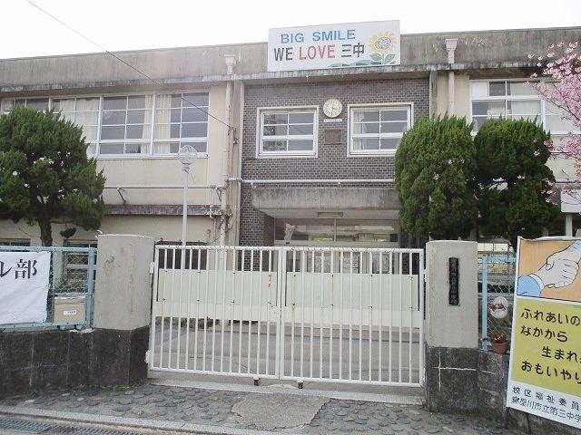 【中学校】【寝屋川市立第三中学校】 北小、田井小学校区