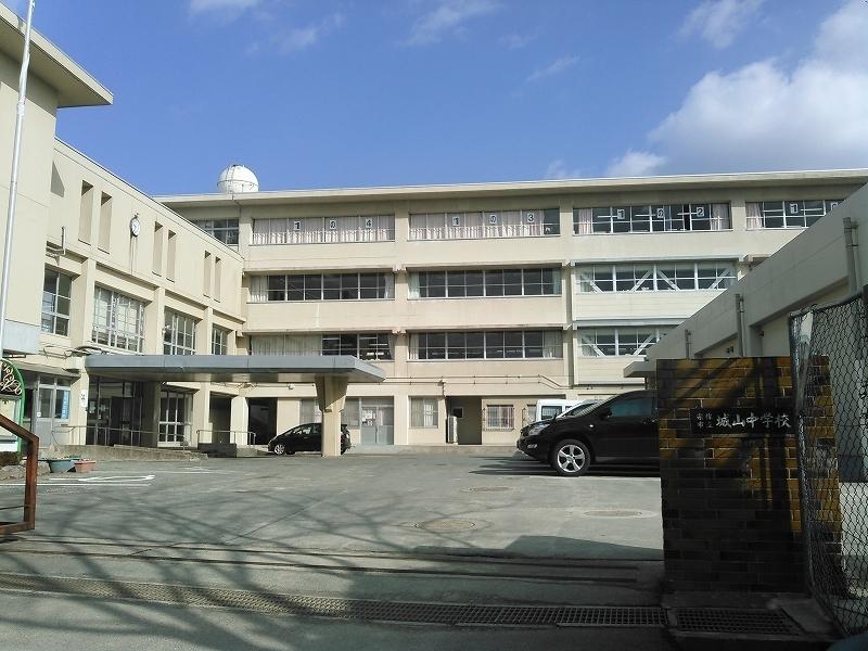 【中学校】城山中学校