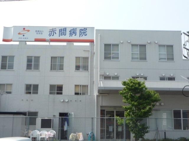 【病院】赤間病院