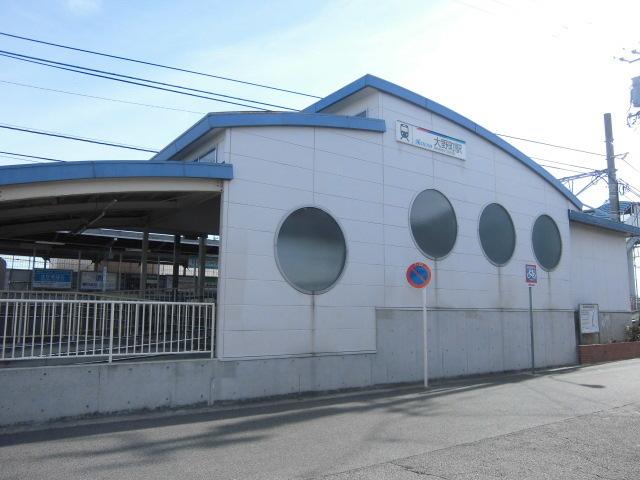 【駅】大野町駅