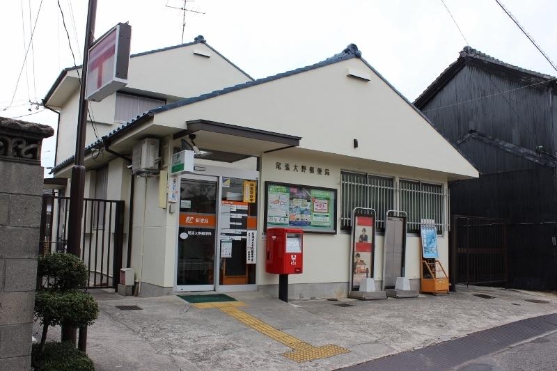 【郵便局】尾張大野郵便局