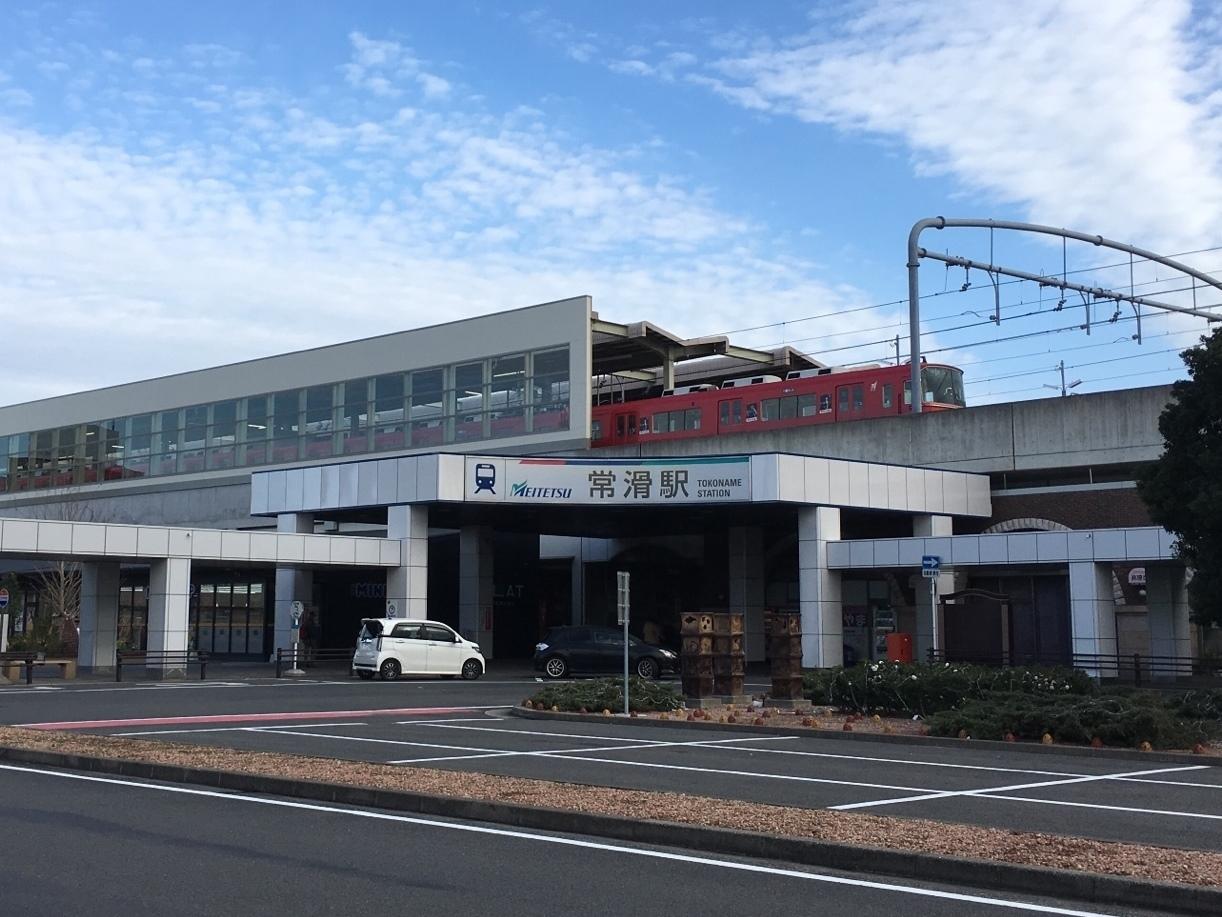 【駅】常滑駅