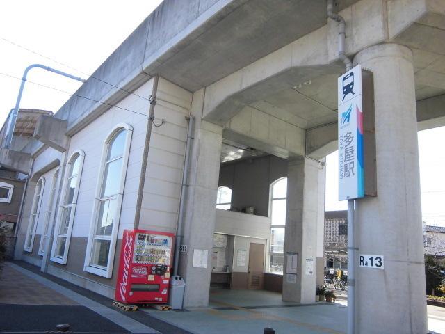 【駅】多屋駅