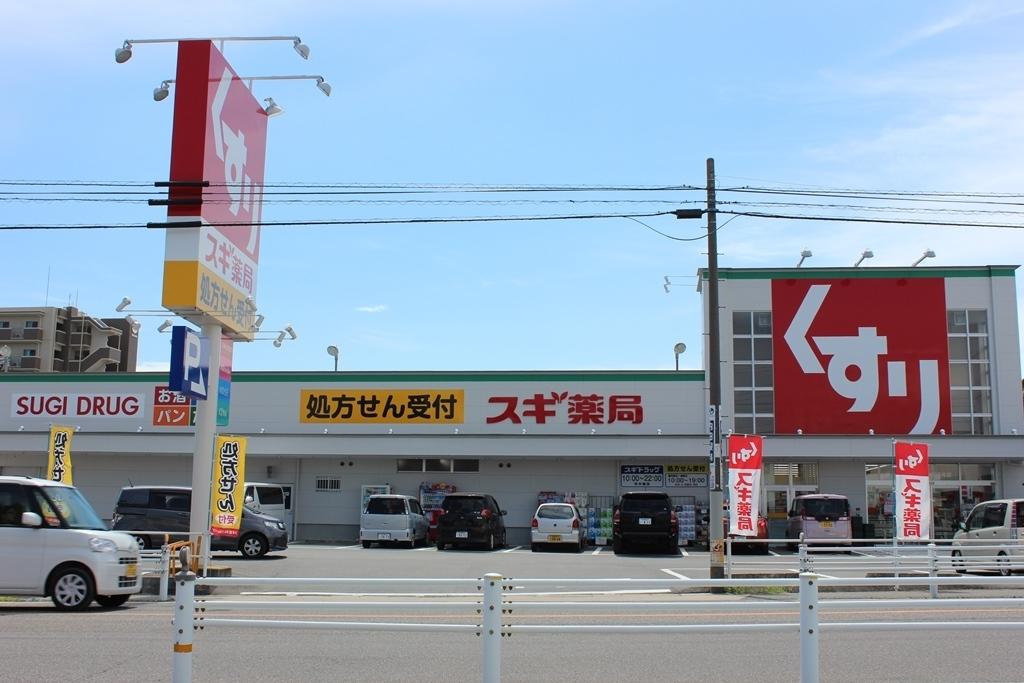 【 ドラッグストア】スギ薬局榎戸店