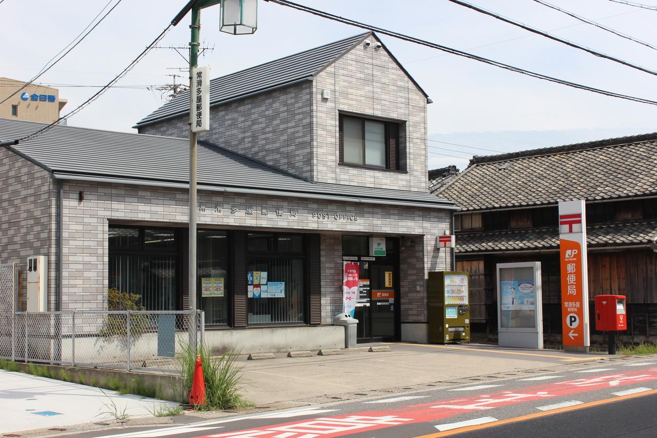 【郵便局】常滑多屋郵便局