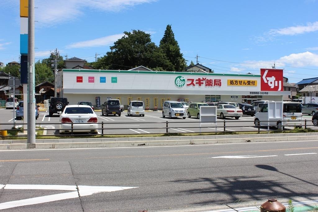 【 ドラッグストア】スギ薬局 常滑陶郷店