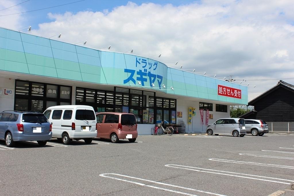 【 ドラッグストア】ドラッグスギヤマ 奥条店