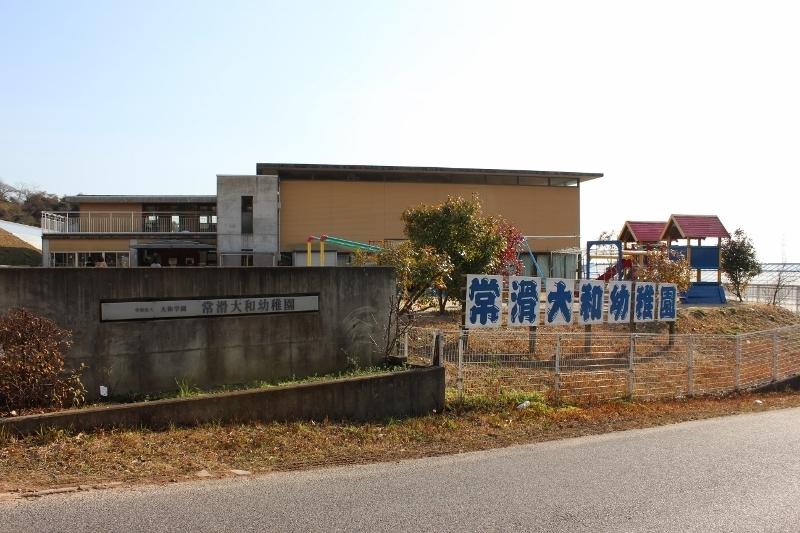 【幼稚園・保育園】学校法人大和学園 常滑大和幼稚園