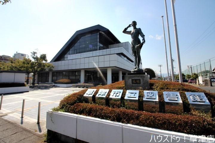 【図書館】草津市立図書館