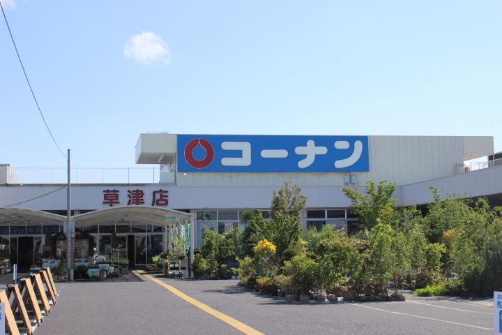 【ホームセンター】ホームセンターコーナン草津店