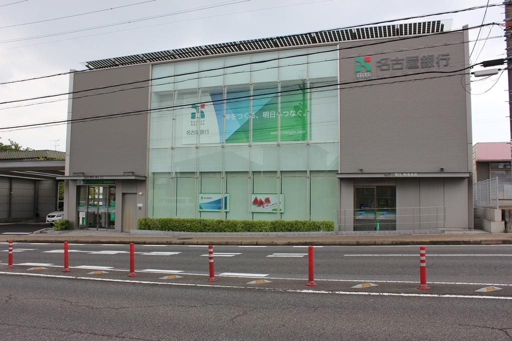 【銀行】名古屋銀行知多支店